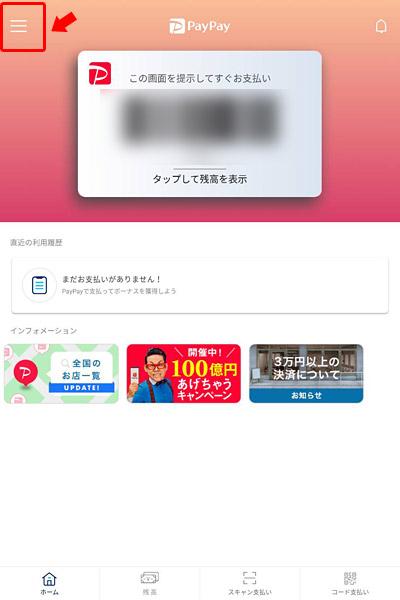 PayPayアプリの左上の「メニュー」をタップします。