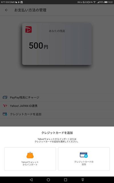 そして、Yahoo!ウォレットを利用するか、クレジットカードを登録するか選択できますので、お好みの支払い方法をタップして登録します。