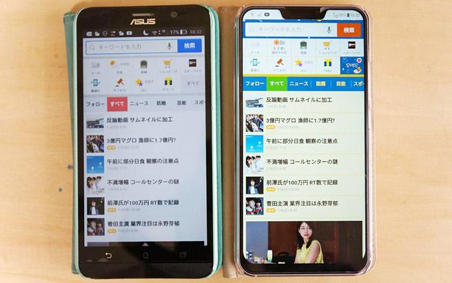 左が「ASUS ZenFone 2」で右が「ASUS ZenFone 5」になります。ASUS ZenFone 2は画面サイズは5.5インチ(本体サイズ 縦152.5mm × 横77.2mm)で、ASUS ZenFone 5は画面サイズは6.2インチ(本体サイズ 横153mm × 縦75.6mm)なのですが、本体のサイズはほぼ変わっていません