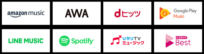 対象のミュージックサービスは2019年2月現在、「amazon music」「AWA」「dヒッツ」「Google Play Music」「LINE Music」「Spotify」「ひかりTV ミュージック」「レコチョクBest」