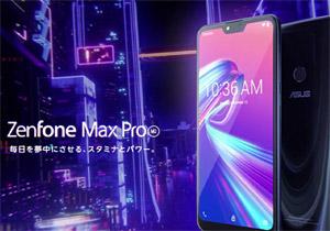 新製品の「ASUS ZenFone Max Pro (M2)」Snapdragon 660/4GBで7,800円!