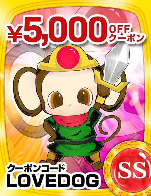 こちらが、5,000円オフクーポンになります! 合言葉が「LOVEDOG」ですね