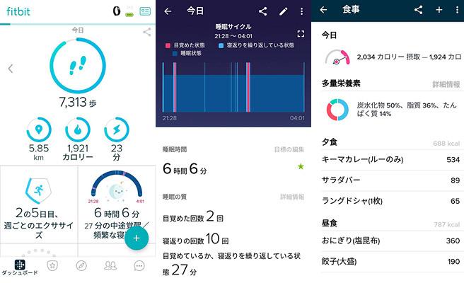 Fitbit Inspire 使用レビュー。今まで使っていたHUAWEI Band 2 Proと比較