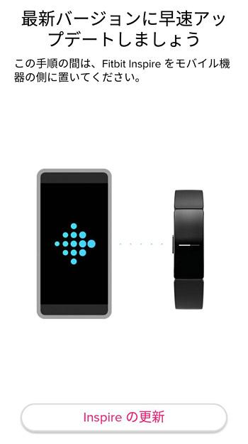 そして、最後に「Fitbit Inspire」に4桁の数字が表示されますので、表示されている数字をFitbit アプリ側で入力したら接続の完了です!これで「Fitbit Inspire」が使える。。。と思ったら最新バージョンへのアップデートが入りました(^^;