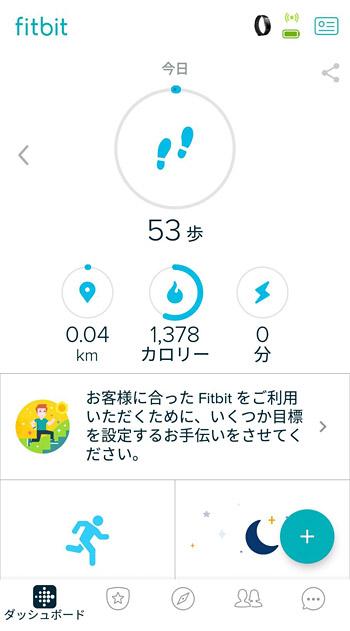こちらがFitbit アプリのホーム画面(ダッシュボード)になります。