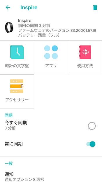 その前に、アラームやアプリの通知の設定をしていきましょう。こちらが「Fitbit Inspire」の設定画面になります。