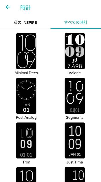 「Fitbit Inspire」の時計の画面は基本は「Simple」が選択されていますが、アナログ時計やその他の時計のデザインに変えることもできます。この点は、「HUAWEI Band 2 Pro」ではできなかったことなので、ちょっと気分を変えたい時には嬉しい仕様ですね。