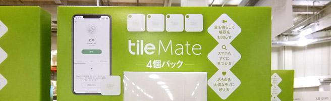 【コストコ 2019年4月】スマートトラッカーのTile Mate(電池交換版)が4個セットで4,980円
