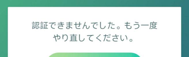 ポケモンgoで「認証できません」と表示されログインできない場合の対処法