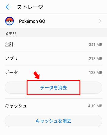 アプリ一覧から「ポケモンgo(Pokemon GO)」をタップしたら、その中の「ストレージ」をタップして「データを消去」をタップします。