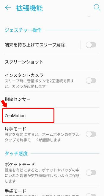 その中に「ZenMotion」がありますので、タップします。