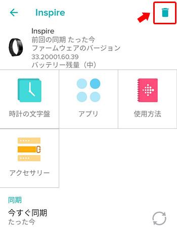 fitbit Inspireの設定画面になりますので、画面右上の「ごみ箱アイコン(削除)」をタップします。