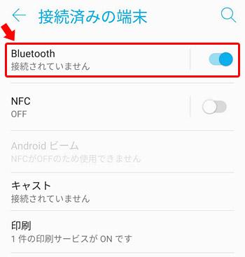 「Bluetooth」をタップします。