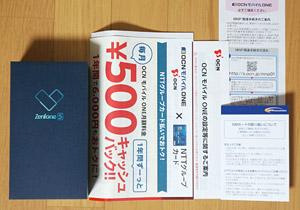 「OCN モバイル ONE」にMNP。ガラケーからの電話帳や写真の移行