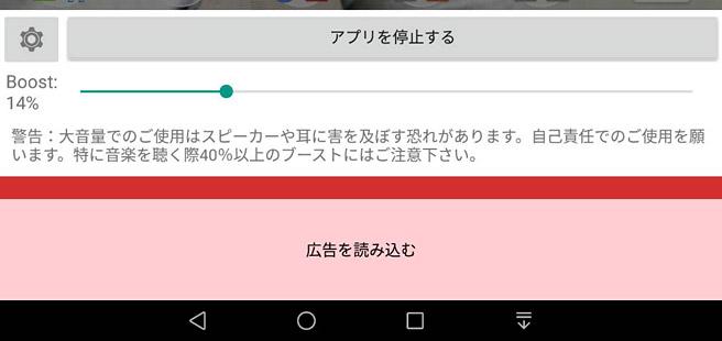 「ボリュームブースター GOODEV」のアプリを起動すると、スマホの画面の下の方に音量の調整画面が表示されるので、少しずつ「Boost」の数値を増やしていきましょう。