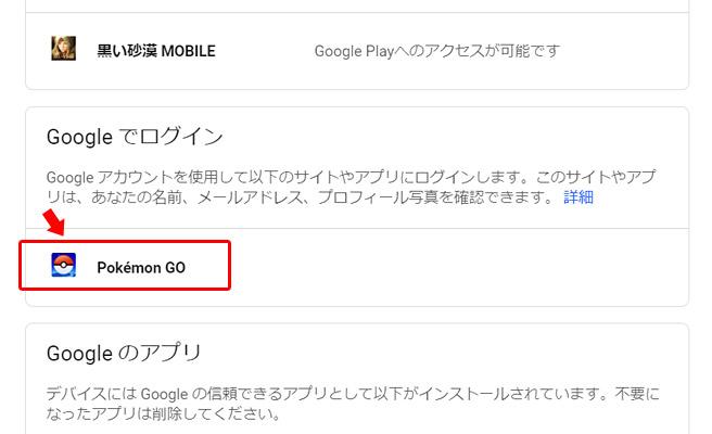 Googleアカウントに連携しているアプリの一覧が表示されますので、解除(削除)したいアプリを選択します。今回はポケモン GOを解除してみましょう。