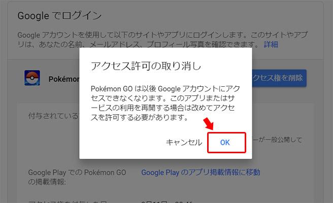 「アクセス許可の取り消し」の確認ウィンドウが表示されますので「OK」をクリックします。