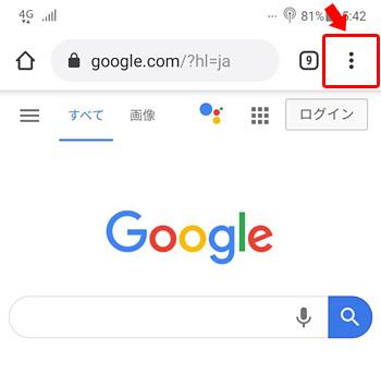 インターネットを閲覧するアプリ「Google Chrome」の画面右上にある「・・・(設定)」をタップします。