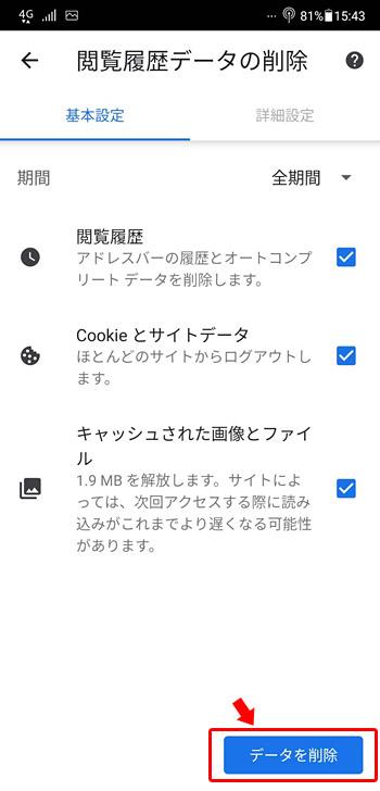「閲覧履歴」「Cookieとサイトデータ」「キャッシュされた画像とファイル」にチェックが入った状態で「データを削除」をタップします。