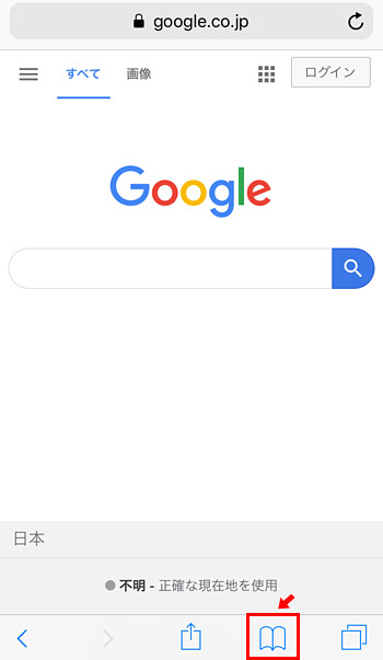 まずはインターネットを閲覧するアプリ「Safari」の画面下に表示されている「ブックマーク(本のアイコン)」をタップします。