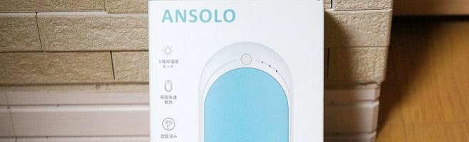 【寒さ対策に最適】モバイルバッテリーにもなる「ANSOLOの充電式カイロ」