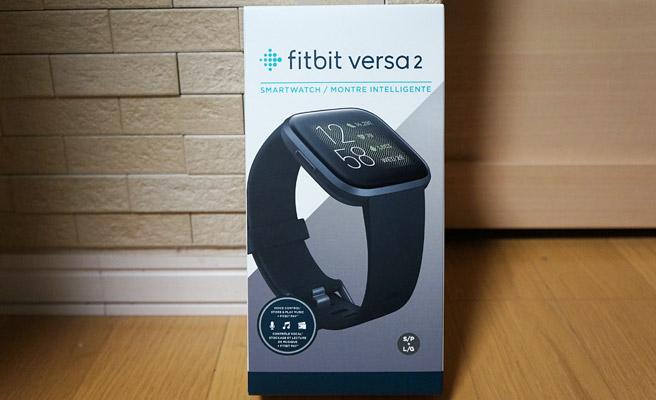 購入後、2日後に「Fitbit Versa 2」は届きました。