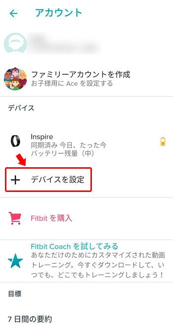 その為、「Fitbit アプリ」を開いて、画面左上にある「アカウント」のアイコンから「デバイスを設定」で、「Fitbit Versa 2」を追加します。
