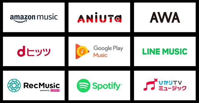 ちなみにこのサービスを利用することで、「amazon ミュージック」や「dヒッツ」、「LINE ミュージック」や「Spotify」などの、対象の音楽サービスの通信料が使い放題になります。