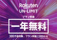 楽天モバイルの2,980円で使い放題・かけ放題「UN-LIMIT」は安いのか?
