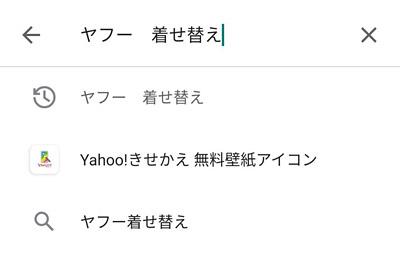 Google Play ストアが開いたら「ヤフー 着せ替え」と検索をして、「Yahoo!きせかえアプリ」を表示させます。