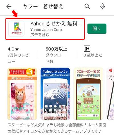「Yahoo!きせかえアプリ」のタイトルをタップします。