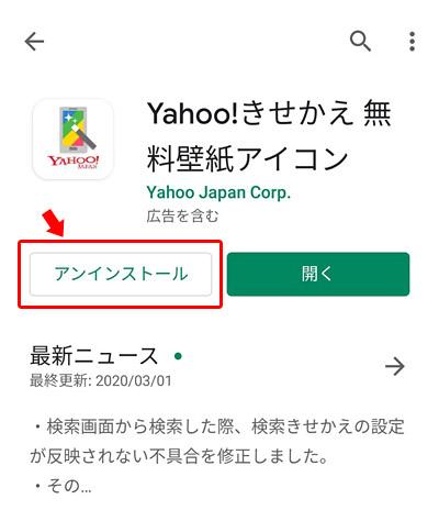 「アンインストール」ボタンが表示されますので、タップしたらアンインストール(削除)の完了です。これで、「Yahoo!きせかえアプリ」が削除されて、スマホのホーム画面が元に戻ります。