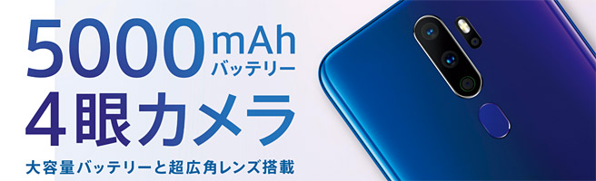 「OPPO A5 2020」のスペック
