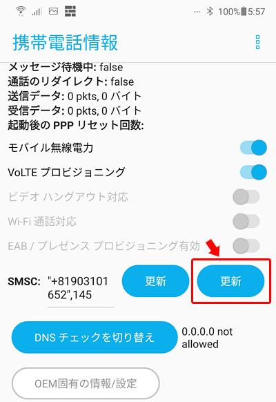 """すると携帯電話の色々な情報が表示されますので、下の方にスクロールをし「SMSC」という項目を探します。見つけたら右側のボタン「更新(Reflesh)」というボタンをタップすると「+81903101652 または """"+81903101652"""",145」と入力されれば完了です。"""
