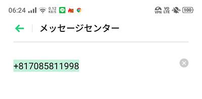 """「メッセージセンター」の番号が「+81903101652 または """"+81903101652"""",145」であることを確認します。もし変な番号が入っていたら、こちらの番号を直接入力します。国内メーカーのスマホであれば「+81903101652」、海外メーカーのスマホであれば「""""+81903101652"""",145」になるかと思います。"""