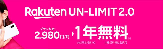 楽天モバイルのRakuten UN-LIMITは1年無料