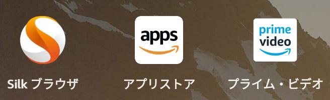 Google ストアやGoogle製のアプリは使えない
