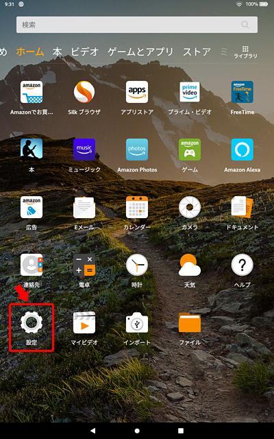 まずは、「fire HD 10」ホーム画面の「設定」をタップします。