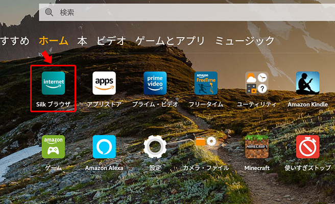 「fire HD」でYouTubeを閲覧する為には、シルクブラウザを使います。その為、シルクブラウザを起動してYouTubeのWEBサイトを開きましょう。