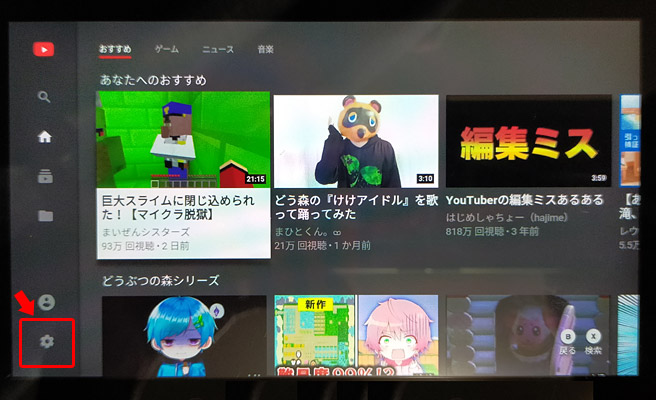 YouTubeが起動したら、画面左下にある「設定(歯車アイコン)」をタップします。