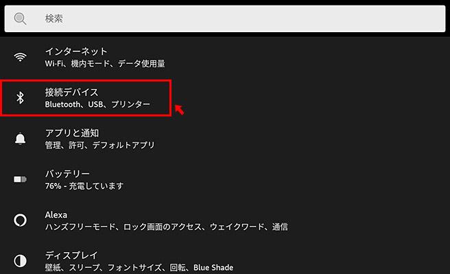 パソコンとFire HDをUSB type-Cケーブルで接続したら、Fire HDの設定を開きます。さらに設定の中の「接続デバイス」をタップします。