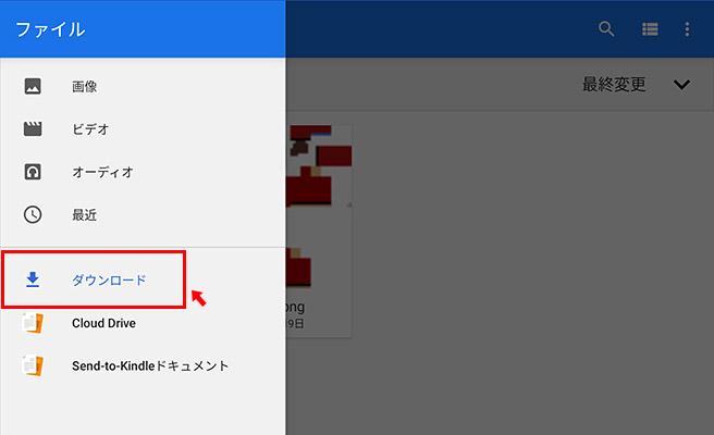 「ファイル」アプリを開いたら、左上のメニューから「ダウンロード」をタップします。