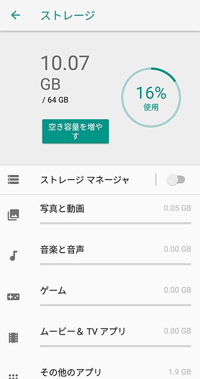 「ASUS Zenfone Max M2」の起動直後のストレージの使用容量は10,07GBになります。ピュアAndroidが搭載されており、ほとんど無駄なアプリが入っていない為、かなり空き容量がありますね。合計で64GBなので、53.93GBが空いていることになります。