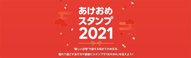 LINEの「あけおめスタンプ 2021」のキャンペーン内容