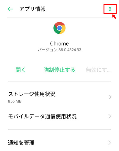 私は、今回のChromeが固まる現象はこれで解消されました。 先ほどと同じように、アプリの一覧の中から「Chrome」を開いて、画面右上の「…」をタップします。