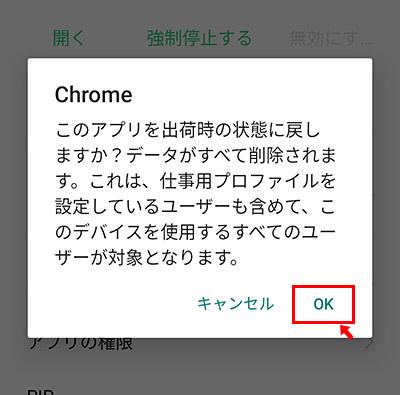 「このアプリを出荷時の状態に戻しますか?データがすべて削除されます。」と表示されますので「OK」をタップして、Chromeの更新ファイルを削除します。