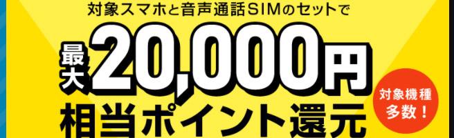 BIGLOBE モバイルでは、対象のスマホと音声通話SIMのセットで契約することで、最大20,000円相当のGポイントが還元されます。