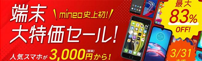 mineo史上初の「端末大特価セール!」ということで、人気のスマホが最大で83%OFF(3,000円~)購入出来るようになります。