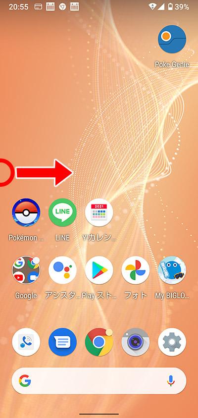 次は「前の画面に戻る」方法です。 画面左から右に向けてスワイプ(なぞる)と、前の画面に戻ります。Chromeなどでこの操作を行うと、前のページに戻ることができます。こちらも画面の外側から右側にスワイプする感じです。