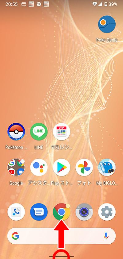 次はアプリの切り替え(起動中のアプリ一覧)です。 画面下から上に向けてスワイプした後、指を画面から離さずに止めます。